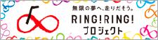 無限の夢へ、走り出そう。RING!RING!プロジェクト